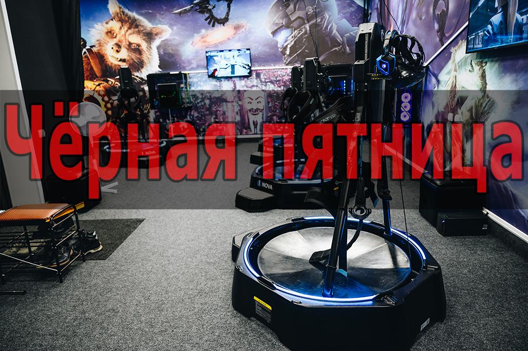 Скидки на виртуальную реальность в Красноярске